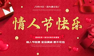 214情人节快乐活动海报模板PSD素材