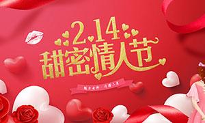 214甜蜜情人节活动海报设计PSD素材