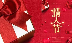 情人节艺术字主题海报设计PSD素材