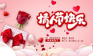 情人节快乐粉色海报设计PSD素材