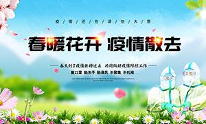 春季防疫宣传海报设计PSD源文件