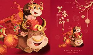 2021牛年贺春节海报设计PSD素材