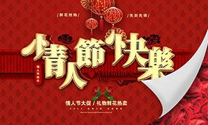 214情人节鲜花店促销海报设计PSD素材