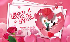 浪漫情人节主题海报设计PSD源文件