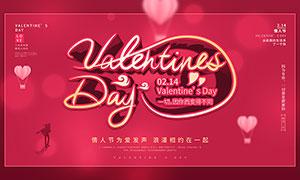 情人节粉色主题海报设计PSD素材