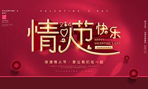 情人节快乐活动海报设计PSD模板