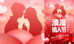 浪漫情人节活动宣传单设计PSD模板