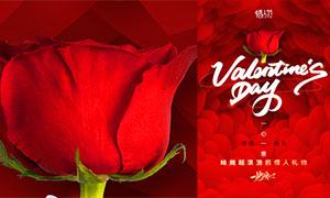 情人节创意活动宣传单PSD素材