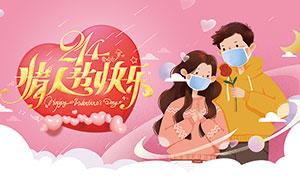 情人节快乐主题活动海报设计PSD素材