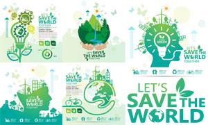 灯泡等绿色节能环保创意设计矢量图