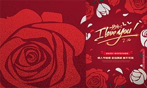 情人节特惠活动宣传单设计PSD素材