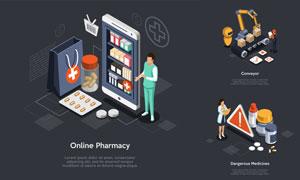网上药房与仓储等等距模型矢量素材
