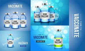 新冠肺炎疫苗與注射器主題矢量素材