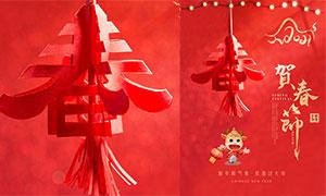 2021牛年贺新春活动宣传单PSD源文件