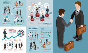 商务场景数据可视化信息图矢量素材