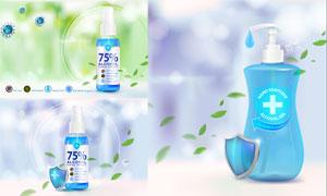 含酒精成分洗手液廣告設計矢量素材