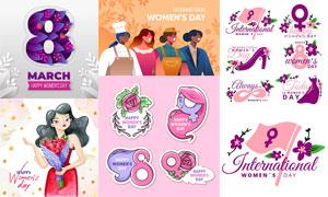花朵与人物等妇女节插画创意矢量图
