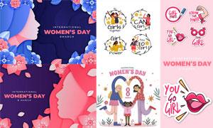 三八国际妇女节人物插画创意矢量图