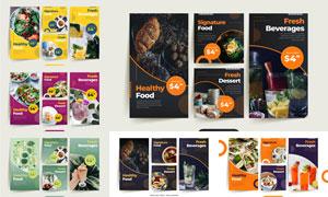健康饮食主题BANNER设计矢量素材