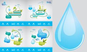 绿叶等元素节约用水主题创意矢量图