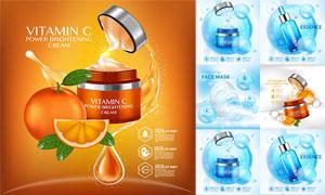 面膜與乳霜等護膚用品廣告矢量素材