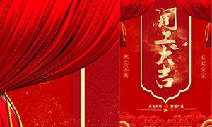 红红火火开工大吉宣传海报设计PSD素材
