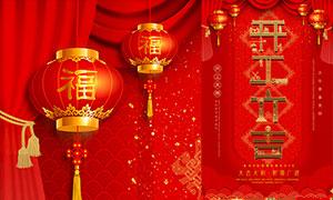 企业开工大吉红色海报设计PSD素材