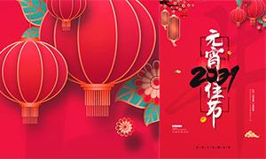 2021元宵佳节宣传海报设计PSD素材