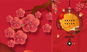 元宵节团圆夜宣传海报设计PSD素材