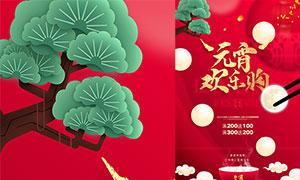 元宵欢乐购促销海报设计PSD素材