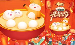 正月十五元宵佳节宣传海报设计PSD素材