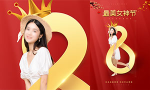 最美38女神節宣傳海報設計PSD素材
