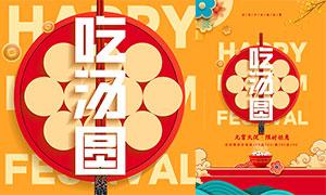 元宵节吃汤圆活动海报设计PSD源文件