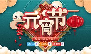 元宵节汤圆促销海报设计PSD源文件
