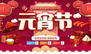 2021元宵节促销海报PSD模板