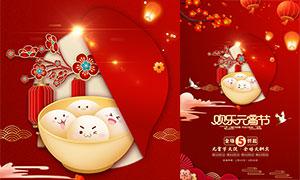 欢乐元宵节活动宣传单设计PSD素材