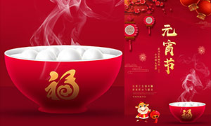 元宵节红色喜庆海报设计PSD素材