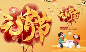 元宵节赏花灯宣传海报设计PSD素材