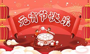 元宵节快乐主题海报设计PSD源文件
