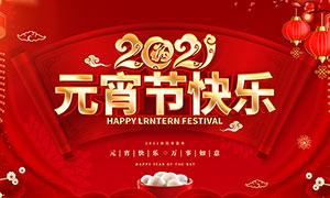 2021元宵节快乐宣传海报设计PSD素材