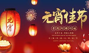中国传统元宵佳节宣传海报设计PSD素材