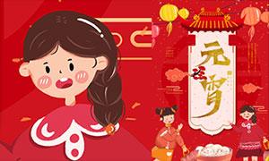 2021红色喜庆元宵节海报设计PSD素材