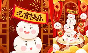 可爱汤圆主题元宵节海报设计PSD素材