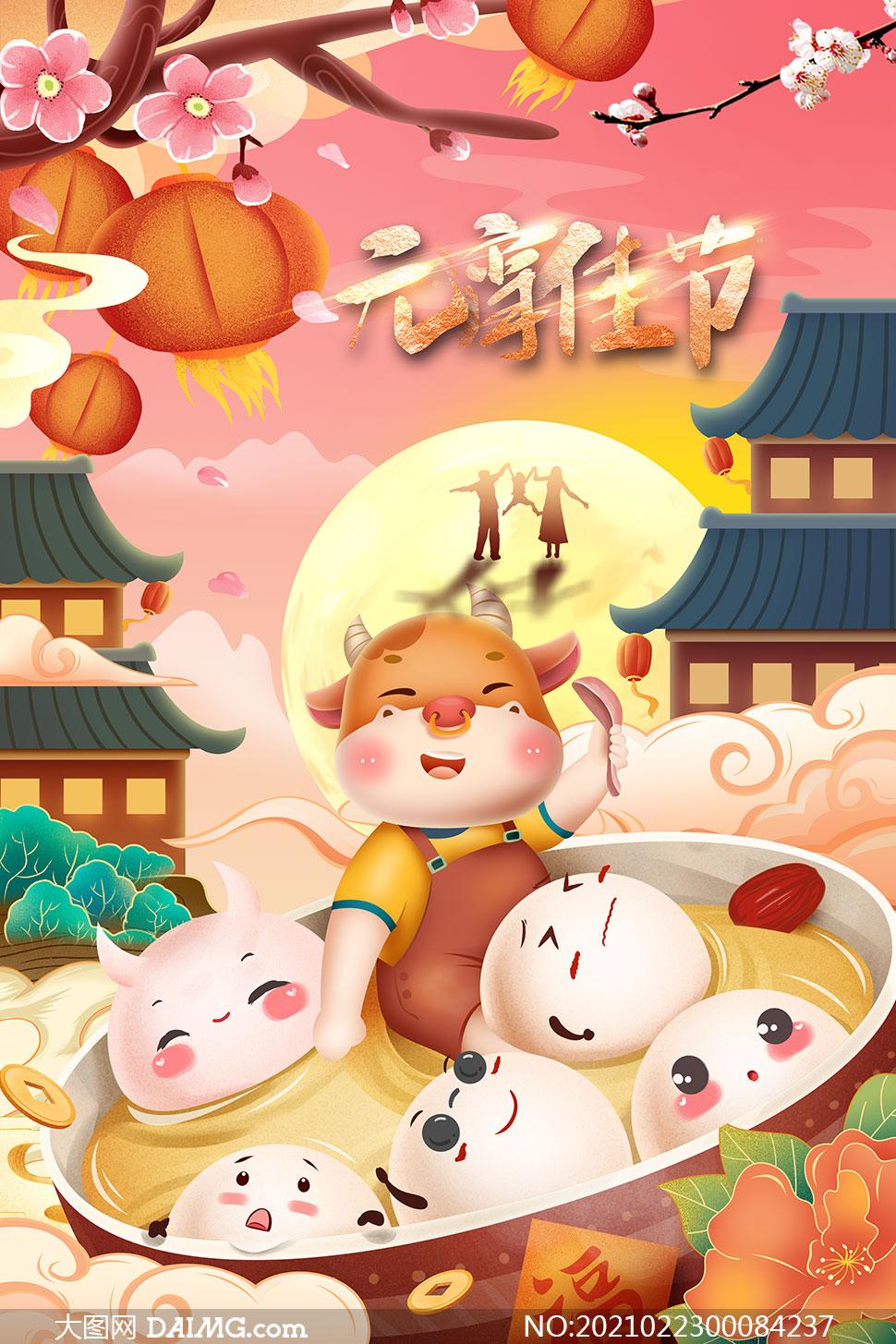 元宵佳节吃汤圆主题海报设计PSD素材