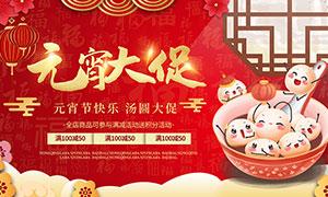 元宵节汤圆大促海报设计PSD源文件
