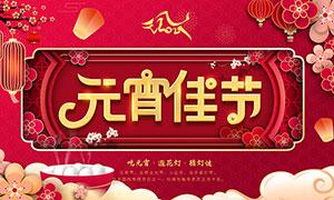 元宵佳节赏花灯宣传海报设计PSD素材