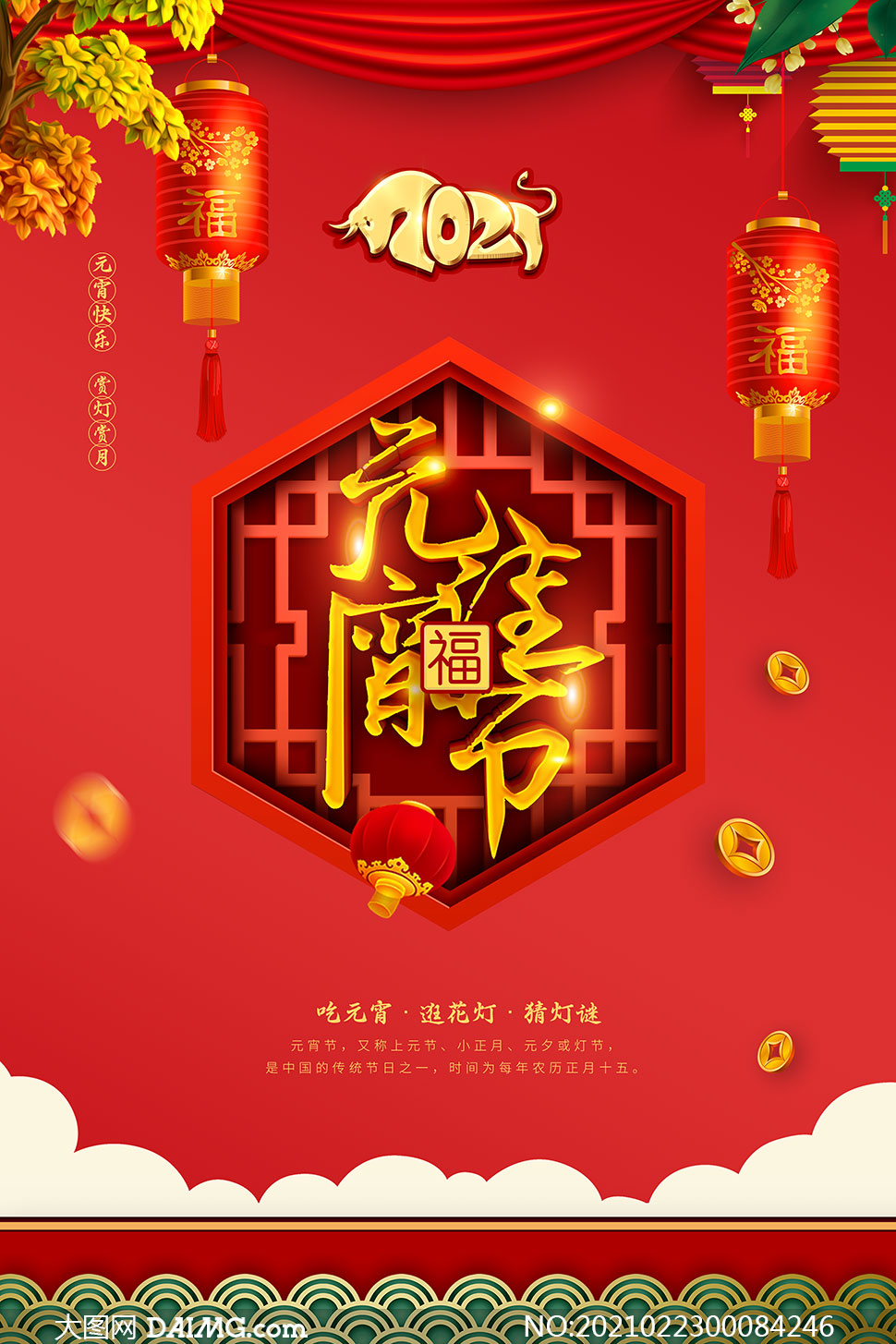 2021元宵佳节逛灯会宣传海报PSD素材
