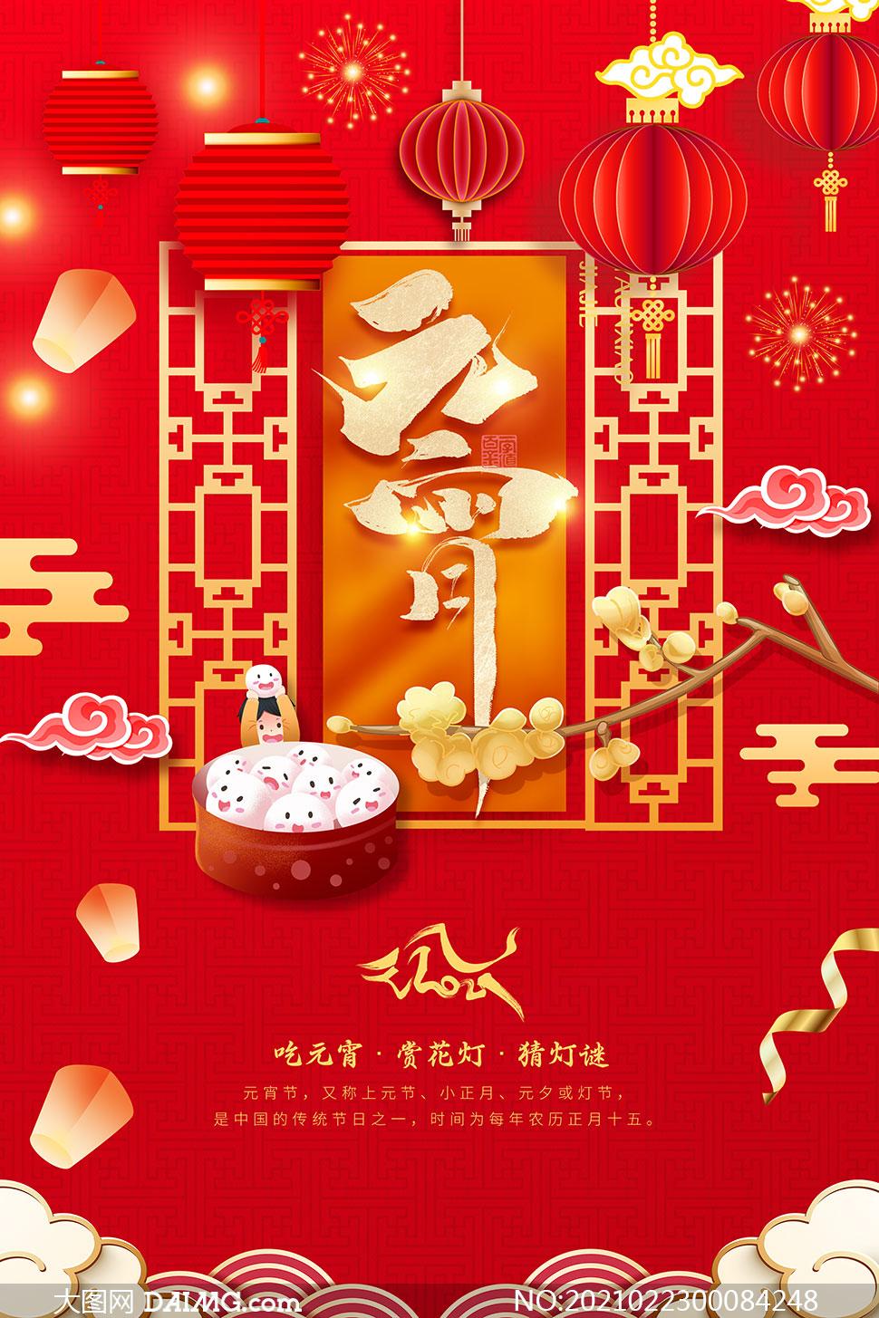 2021元宵节赏花灯活动宣传单设计PSD素材