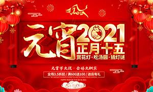 2021元宵节赏花灯宣传海报设计PSD素材