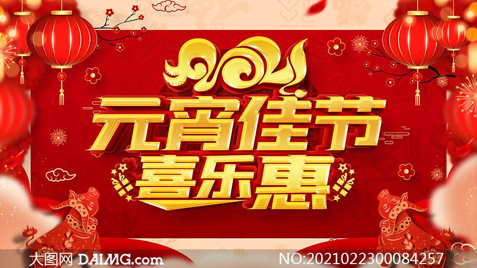 2021元宵佳节喜乐惠海报设计PSD素材